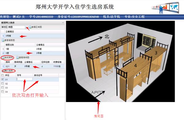 郑州大学2014级研究生网上选宿舍通知图片