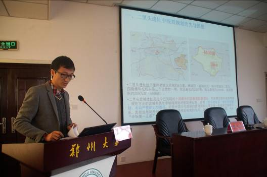 郑州大学第十二届研究生学术论坛