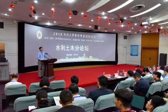郑州大学举办2018年青年学者国际论坛水利土木分论坛