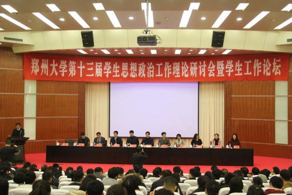 郑州大学举办第十三届学生思想政治工作理论研讨会暨学生工作论坛